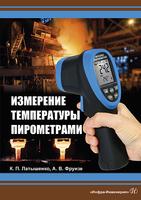 Измерение температуры пирометрами