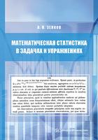 Математическая статистика в задачах и упражнениях