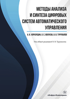 Методы анализа и синтеза цифровых систем автоматического управления