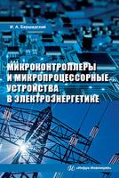 Микроконтроллеры и микропроцессорные устройства в электроэнергетике