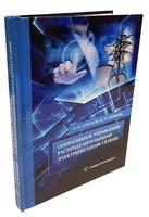 Оперативное управление распределительными электрическими сетями