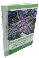 Организация строительства автомобильных дорог