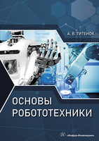 Основы робототехники