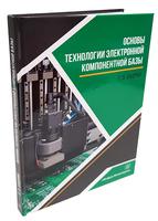 Основы технологии электронной компонентной базы