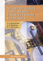 Проектирование сооружений в нефтегазовом комплексе