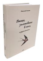 Птица, залетевшая в окно, и другие романы