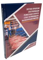 Система управления электроприводом размоточного аппарата стана по производству высокопрочной арматуры