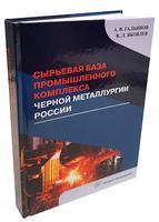 Сырьевая база промышленного комплекса черной металлургии России