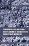 Теоретические основы направленной технологии цементных бетонов