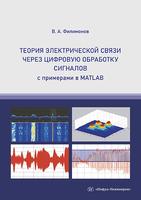 Теория электрической связи через цифровую обработку сигналов с примерами в MATLAB