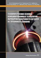 Технологические основы комбинированных технологий обработки поверхности деталей из титановых сплавов
