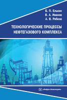 Технологические процессы нефтегазового комплекса