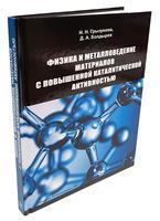 Физика и металловедение материалов с повышенной каталитической активностью