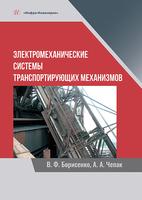 Электромеханические системы транспортирующих механизмов