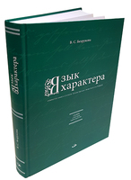 Язык характера: открытая книга-словарь человеческих свойств и состояний