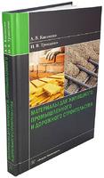 Материалы для жилищного, промышленного и дорожного строительства