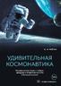 Удивительная космонавтика