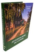 Деревенские истории. Повести и рассказы