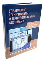 Управление техническими и технологическими системами