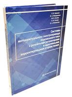 Системы интеллектуального электропривода переменного тока с релейными регуляторами и адаптивными корректирующими устройствами