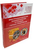 Электрооборудование технологических установок горных предприятий