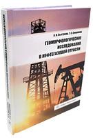 Геоморфологические исследования в нефтегазовой отрасли