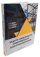 Задачи надежности современного электроснабжения