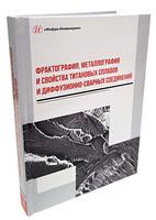 Фрактография, металлография и свойства титановых сплавов и диффузионно-сварных соединений