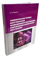 Технологические основы восстановления промышленного оборудования современными полимерными материалами