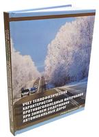 Учет теплофизических характеристик противогололедных материалов при зимнем содержании автомобильных дорог