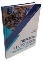 Гидравлика и гидрогеология транспортных сооружений