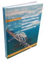 Организационно-технологическое проектирование поточного строительства