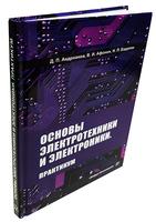 Основы электротехники и электроники. Практикум
