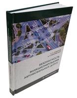 Безопасность функционирования автомобильных дорог