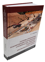 Основы управления, планирования и организации строительства, ремонта, содержания автомобильных дорог