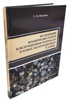 Исследование механических свойств конструкционных материалов в разных эксплуатационных условиях