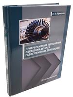 Прогрессивные технологии обработки деталей газотурбинных двигателей