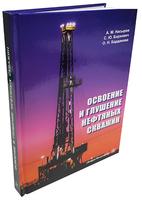 Освоение и глушение нефтяных скважин