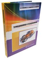 Термодинамика и газодинамика
