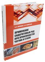 Применение сидеритовых руд при производстве чугуна и стали