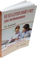 Бухгалтерский учет для начинающих (теория и практика)