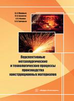 Перспективные металлургические и технологические процессы производства конструкционных материалов