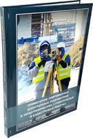 Применение современных электронных тахеометров в топографических, строительных и кадастровых работах