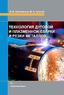 Технология дуговой и плазменной сварки и резки металлов