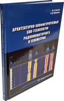 Архитектурно-конфигурируемые SDR-технологии радиомониторинга и телеметрии