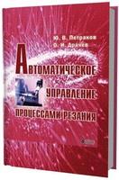 Автоматическое управление процессами резания. Гриф УМО