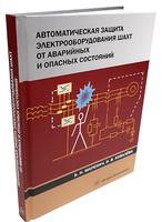 Автоматическая защита электрооборудования шахт от аварийных и опасных состояний