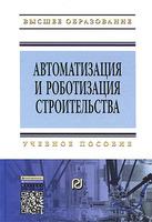 Автоматизация и роботизация строительства. Издание 2-е