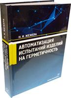Автоматизация испытаний изделий на герметичность