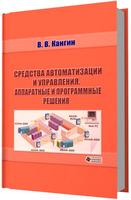 Средства автоматизации и управления. Аппаратные и программные решения